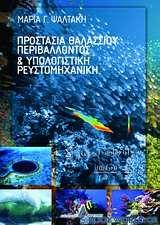 Προστασία θαλάσσιου περιβάλλοντος και υπολογιστική ρευστομηχανική