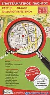 Χάρτης Αιγάλεω, Χαϊδαρίου, Περιστερίου