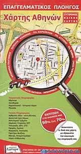 Χάρτης Αθηνών