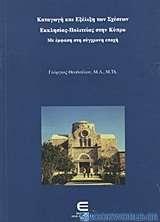 Καταγωγή και εξέλιξη των σχέσεων εκκλησίας-πολιτείας στην Κύπρο