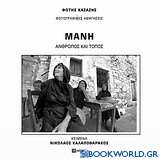 Φωτογραφικές αφηγήσεις: Μάνη, άνθρωπος και τόπος