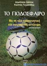 Το ποδόσφαιρο