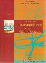 Η θεωρία της πραγματοποιήσης στο έργο του Georg Lukacs
