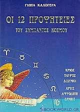 Οι 12 προφητείες του σύμπαντος κόσμου