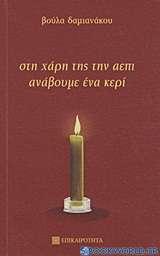 Στη χάρη της την ΑΕΠΙ ανάβουμε ένα κερί