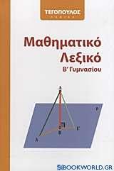 Μαθηματικό λεξικό Β΄ γυμνασίου