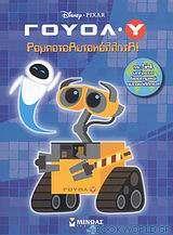 Γουόλ-Υ: Ρομποτοαυτοκόλλητα!