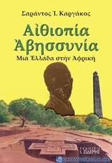 Αιθιοπία - Αβησσυνία