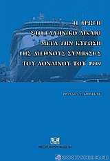 Η αρωγή στο ελληνικό δίκαιο μετά την κύρωση της διεθνούς σύμβασης του Λονδίνου του 1989