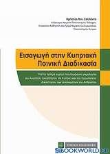Εισαγωγή στην κυπριακή ποινική διαδικασία