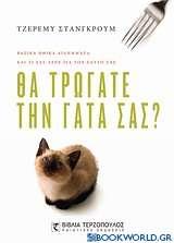 Θα τρώγατε την γάτα σας;