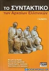 Το συνταντικό των αρχαίων ελληνικών