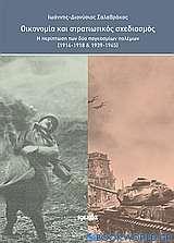 Οικονομία και στρατιωτικός σχεδιασμός