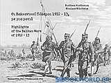 Οι Βαλκανικοί Πόλεμοι 1912-13 με μια ματιά