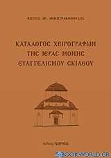 Κατάλογος χειρογράφων της Ιεράς Μονής Ευαγγελισμού Σκιάθου