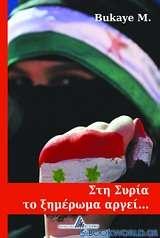 Στη Συρία το ξημέρωμα αργεί...