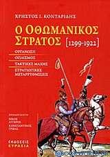 Ο οθωμανικός στρατός 1299-1922
