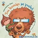 Ένα λιοντάρι με γυαλιά