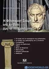 Η φιλοσοφική σκέψη από το Θαλή έως τη σύγχρονη εποχή