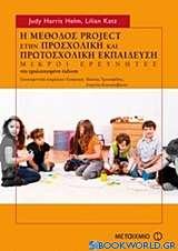 Η μέθοδος project στην προσχολική και πρωτοσχολική εκπαίδευση