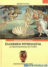 Ελληνική μυθολογία με δραστηριότητες για παιδιά