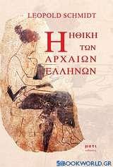 Η ηθική των αρχαίων Ελλήνων