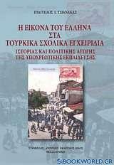 Η εικόνα του Έλληνα στα τουρκικά εγχειρίδια ιστορίας και πολιτικής αγωγής της υποχρεωτικής εκπαίδευσης