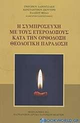 Η συμπροσευχή με τους ετερόδοξους κατά την ορθόδοξη θεολογική παράδοση