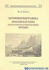 Ιστορικογεωγραφικά πρωτοβυζαντινών και εν γένει παλαιοχριστιανικών χρόνων
