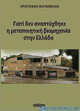 Γιατί δεν αναπτύχθηκε η μεταποιητική βιομηχανία στην Ελλάδα