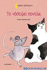 Το νόστιμο ποντίκι