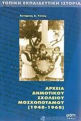 Αρχεία δημοτικού σχολείου Μοσχοποτάμου (1948-1968)