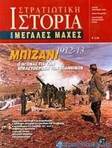 Μπιζάνι 1912-13