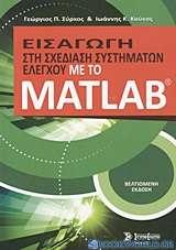 Εισαγωγή στη σχεδίαση συστημάτων ελέγχου με το Matlab