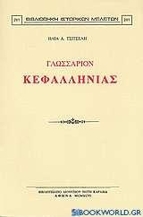 Γλωσσάριον Κεφαλληνίας