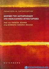 Μορφές του αντιηρωισμού στο νεοελληνικό μυθιστόρημα