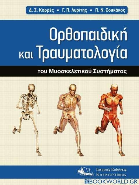 Ορθοπαιδική και τραυματολογία του μυοσκελετικού συστήματος