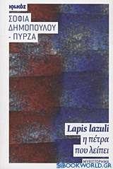 Lapis lazuli, η πέτρα που λείπει