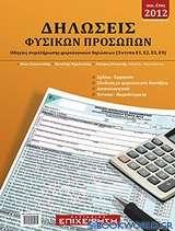 Δηλώσεις φυσικών προσώπων οικ. έτους 2012