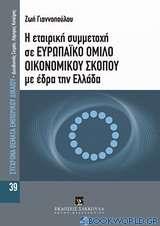 Η εταιρική συμμετοχή σε ευρωπαϊκό όμιλο οικονομικού σκοπού με έδρα την Ελλάδα