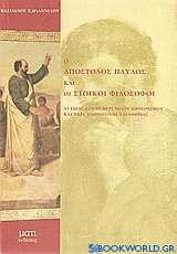 Ο Απόστολος Παύλος και οι στωικοί φιλόσοφοι