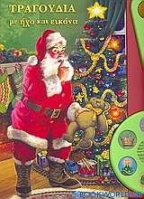 Χριστουγεννιάτικα τραγούδια µε ήχο και εικόνα