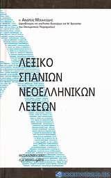 Λεξικό σπανίων νεοελληνικών λέξεων