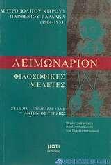 Λειμωνάριον