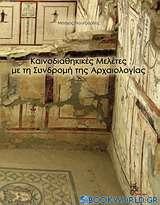 Καινοδιαθηκικές μελέτες με τη συνδρομή της αρχαιολογίας
