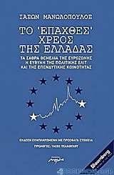 Το επαχθές χρέος της Ελλάδας