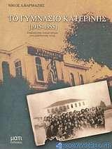 Το γυμνάσιο Κατερίνης (1915-1955)
