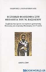 Η στωική φιλοσοφία στη θεολογία του Μ. Βασιλείου
