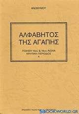 Αλφάβητος της αγάπης