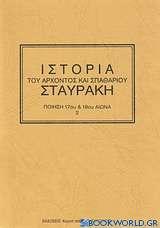 Ιστορία του άρχοντος και σπαθαρίου Σταυράκη